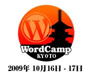 WordCamp Kyoto 2009 ロゴ 10月16日-17日開催
