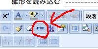 TinyMCE エディタのソース編集ボタン
