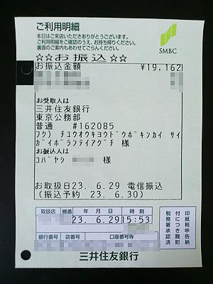 三井住友銀行 振込明細