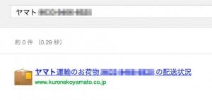 Google 検索でヤマトのお問い合わせ番号を検索した結果