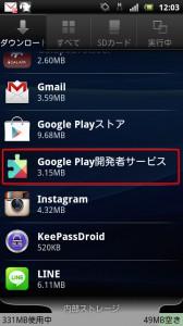 アプリ一覧「Google Play開発者サービス」