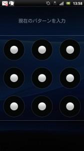 Xperia arc 「現在のパターンを入力」画面