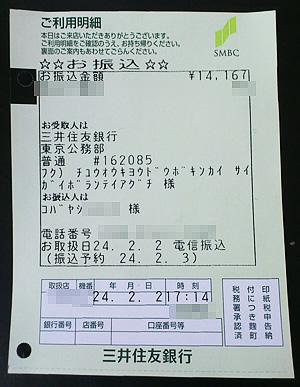 三井住友銀行 振込明細_120202