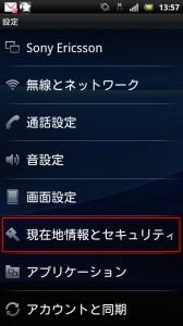 Xperia arc 「設定」画面