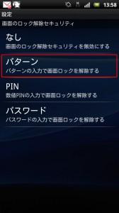 Xpera arc 「画面のロック解除セキュリティ」画面